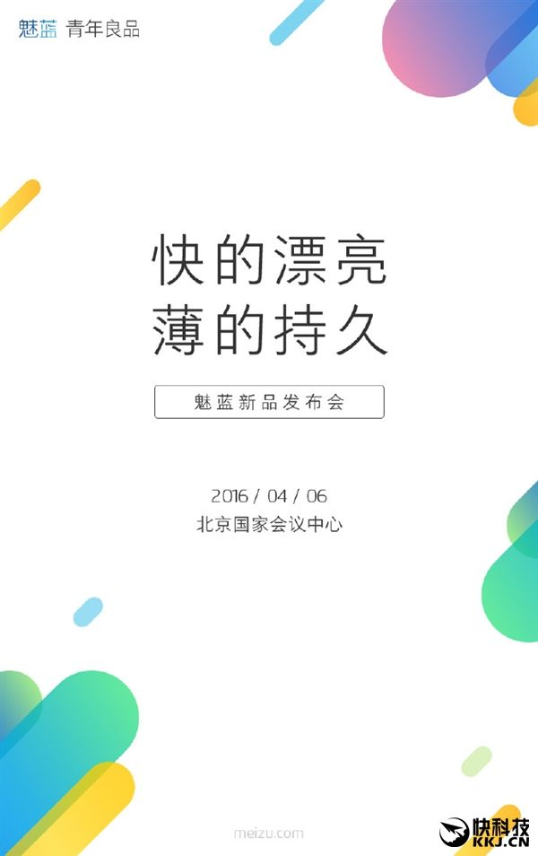 Meizu M3 Note Launch Invitation